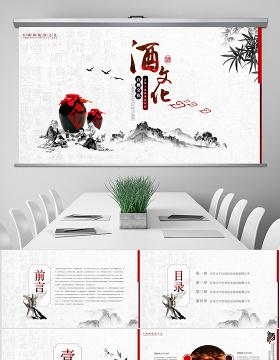 原创中国风酒文化白酒米酒酿酒厂酒坛PPT模板-版权可商用