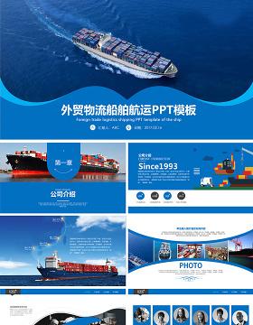 原创外贸物流货运船舶航运PPT模板-版权可商用
