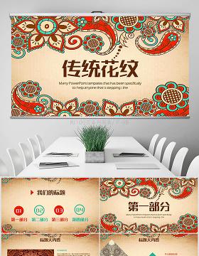 复古精美中国风传统花纹动态PPT封含PS