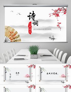 水墨中国风古诗词经典诵读ppt模版