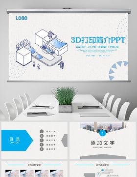 原创蓝色3D打印技术介绍简介商业计划书ppt