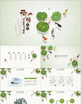 荷塘鲤鱼中国风宣传课件计划动态PPT模板