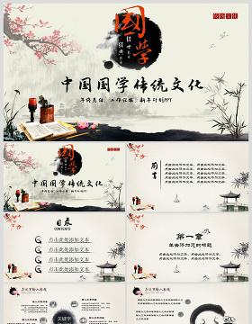 中国风传统文化国学经典校园教育PPT模板