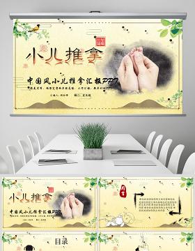 中国风小儿推拿保健母婴护理PPT模板