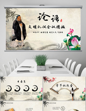 中国风传统文化国学经典论语PPT模板