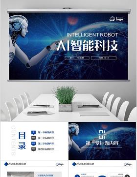 人工智能机器人商业计划书报告总结PPT
