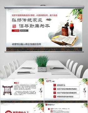 原创中国风党员干部家规家风建设廉洁自律PPT-版权可商用
