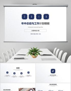 2019深蓝年中总结工作计划商务PPT模板幻灯片