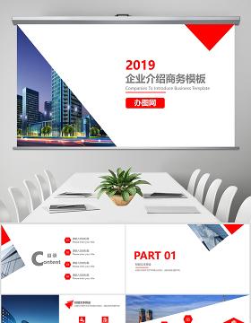 2019高端大气企业宣传公司介绍商业计划书PPT模板幻灯片