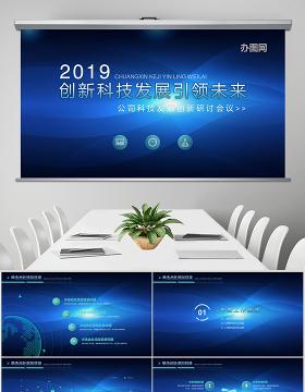 2019创新科技发展引领未来公司科技发展创新研讨会商业计划书