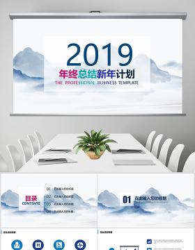 彩色2019年水墨漂亮的背景图片中国风ppt模板