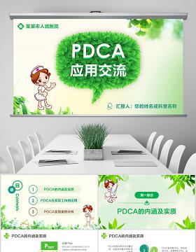 医院护理PDCA案例交流培训PPT模板