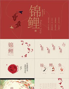 【锦鲤】简约艺术创意中国风PPT动态模板