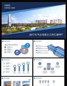 2017蓝色工业园区项目汇报ppt模板