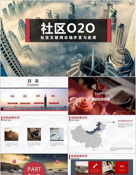 大气O2O物业信息化运营商业计划书ppt
