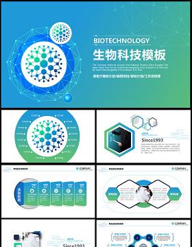 原创生物科技医疗研究医院医药ppt模板-版权可商用