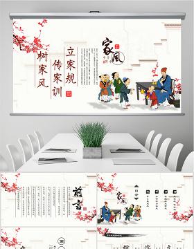 原创水墨中国风中华传统美德家风家训PPT模板-版权可商用