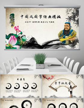 中国风传统文化国学经典家风家训PPT模板