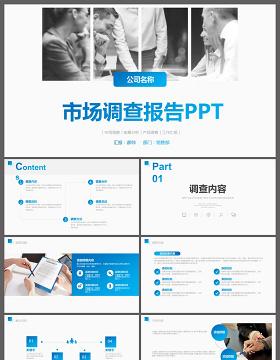 清爽蓝色市场调查报告方案ppt模板