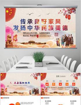 中国风传统文化国学经典家风家训PPT