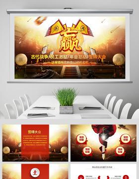 中国风古代战争擂台PK争霸决斗PPT模板