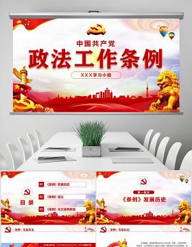 原创学习解读中国共产党政法工作条例党建党课-版权可商用