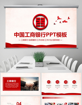 中国工商银行工作总结计划ppt模板