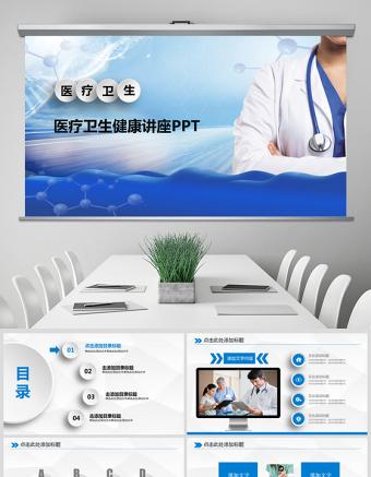 醫學PPT模板醫院護理查房醫療PPT模板