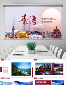 企业宣传画册台湾旅游画册PPT模板