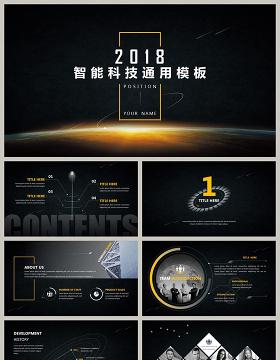 智能科技智造工业4.0高科技企业宣传风格商务模板