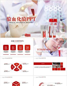 医学验血化验实验室ppt动态模板