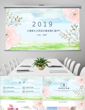 2019小清新大方活动方案讲演汇报PPT模板幻灯片