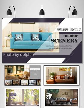智能家居家具装修室内设计宣传画册ppt