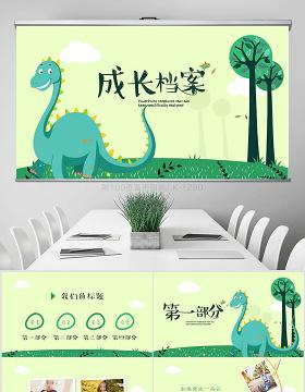 創意卡通恐龍兒童成長檔案電子相冊動態PPT模板