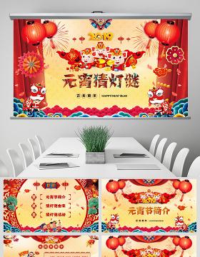 原创中国风新年正月十五闹元宵节猜灯谜主题班会-版权可商用