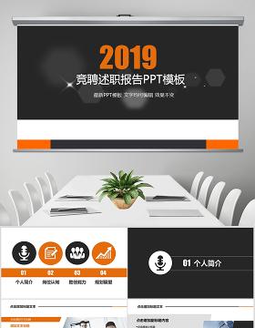 2019黑黄竞聘述职报告PPT模板