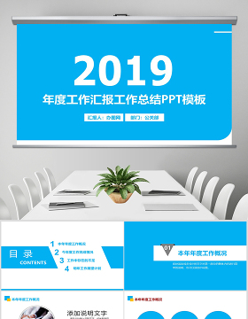 2019创意蓝色时尚年度工作汇报工作总结PPT模板