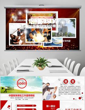 中国人民保险公司2019年工作总结PPT