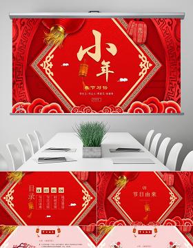 原创中国风喜庆风格春节习俗小年文化ppt模版-版权可商用