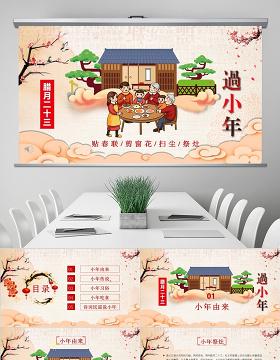 原创新年春节小年习俗传统文化民俗中国年PPT模板-版权可商用
