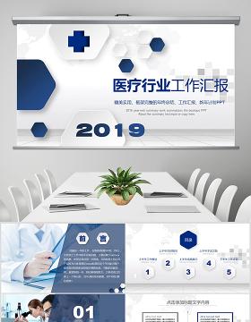 2019超实用医生护士工作总结计划PPT模板