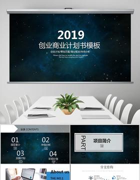 2019高科技宇宙星空创业商业计划书公司介绍PPT模板
