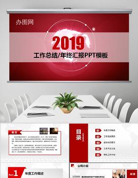 2019红色工作总结工作汇报PPT模板幻灯片
