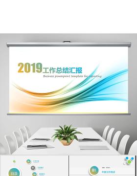 2019年唯美年终总结新年计划PPT模板