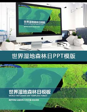 原创绿色森林世界湿地日PPT模版