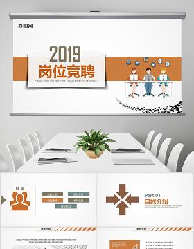2019橙色大气企业岗位竞聘PPT模板