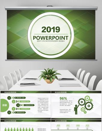 2019綠色簡約工作總結工作計劃PPT模板