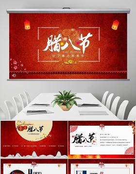 原创中国风腊八节传统风俗文化PPT模板-版权可商用