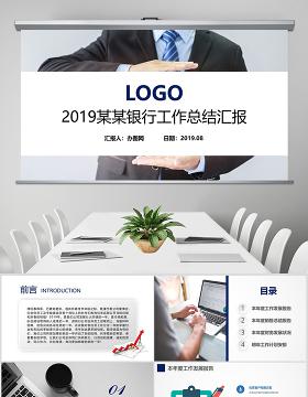 上海某某银行工作总结报告PPT