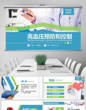 原创高血压预防医院医疗医生护士护理查房PPT-版权可商用
